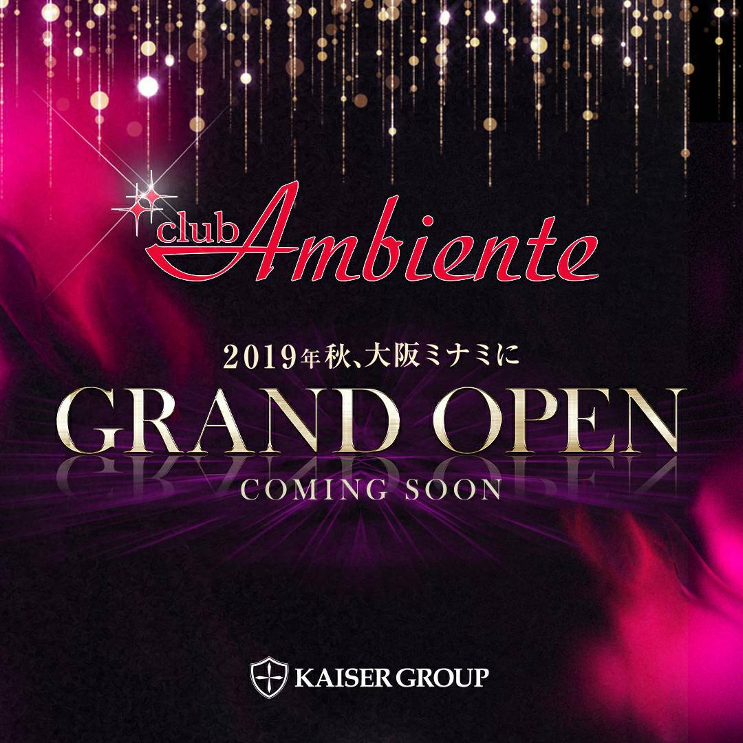 club Ambiente(クラブ アンビエンテ) 2019年秋、GRAND OPEN!